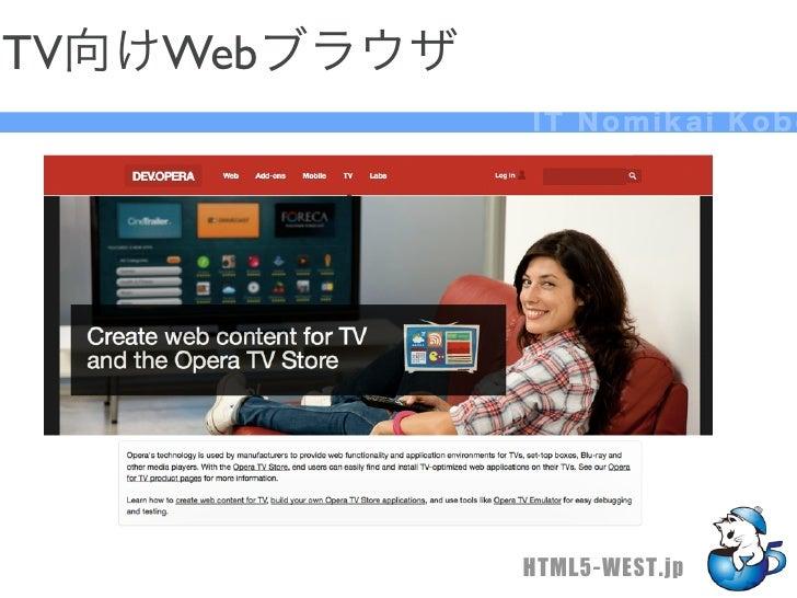 TV向けWebブラウザ              IT Nomikai Kobe              HTML5-WEST.jp