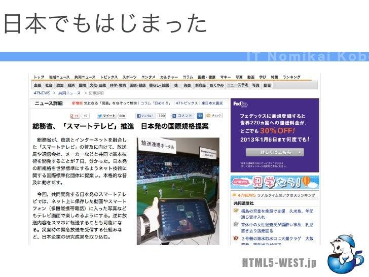 日本でもはじまった            IT Nomikai Kobe            HTML5-WEST.jp