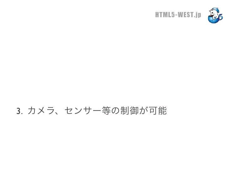 HTML5-WEST.jp3. カメラ、センサー等の制御が可能