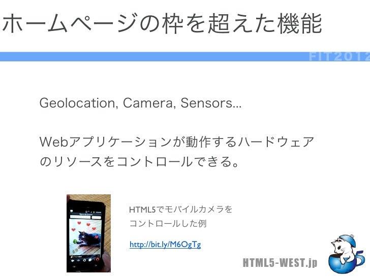 ホームページの枠を超えた機能                                                FIT2012 Geolocation, Camera, Sensors... Webアプリケーションが動作するハードウ...