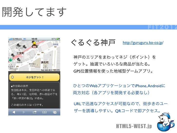 開発してます                                         FIT2012         ぐるぐる神戸           http://guruguru.ko-co.jp/         神戸のエリアをま...