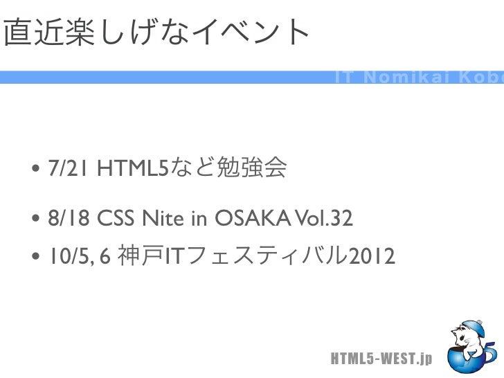 直近楽しげなイベント                         IT Nomikai Kobe• 7/21 HTML5など勉強会• 8/18 CSS Nite in OSAKA Vol.32• 10/5, 6 神戸ITフェスティバル201...