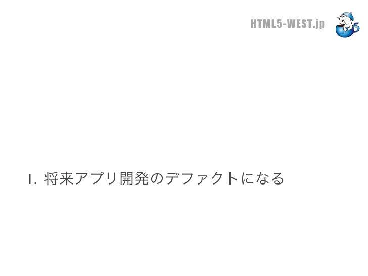 HTML5-WEST.jp1. 将来アプリ開発のデファクトになる