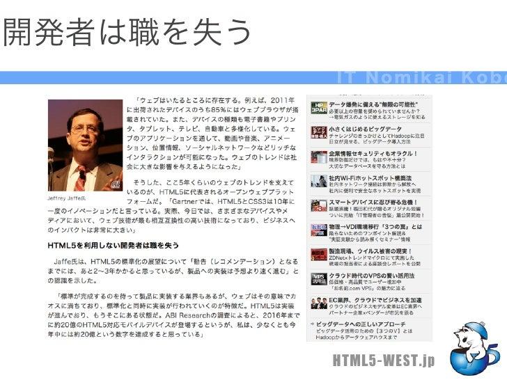 開発者は職を失う           IT Nomikai Kobe           HTML5-WEST.jp