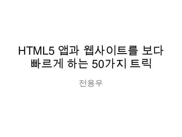 HTML5 앱과 웹사이트를 보다  빠르게 하는 50가지 트릭       전용우