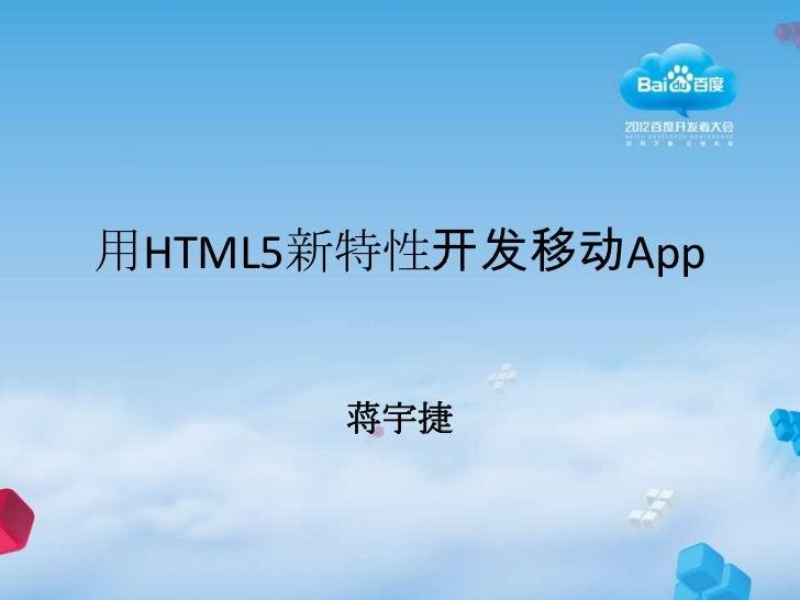 用HTML5新特性开发移动App      蒋宇捷