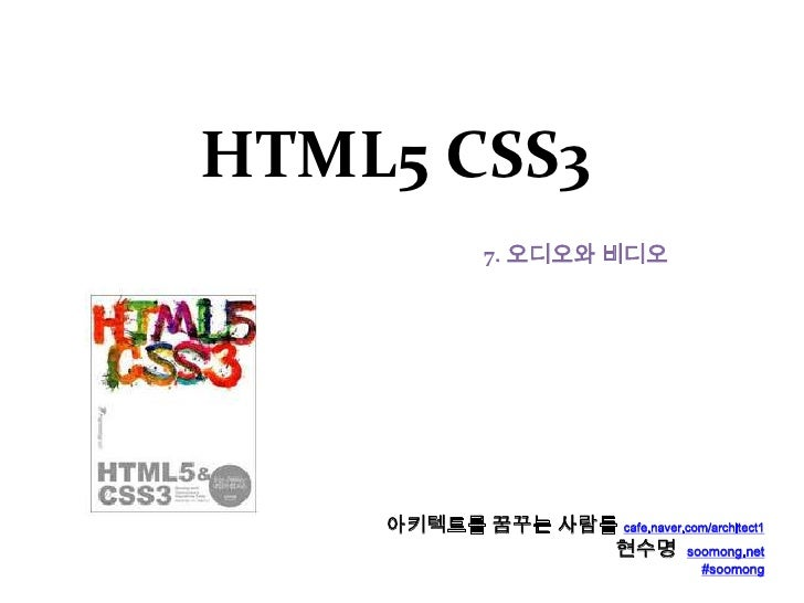 HTML5 CSS3              7. 오디오와 비디오    아키텍트를 꿈꾸는 사람들 cafe.naver.com/architect1                 현수명 soomong.net            ...