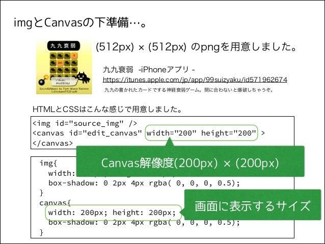 imgとCanvasの下準備…。 (512px)  (512px) のpngを用意しました。  九九衰弱 -iPhoneアプリ https://itunes.apple.com/jp/app/99suizyaku/id571962674 九九の...