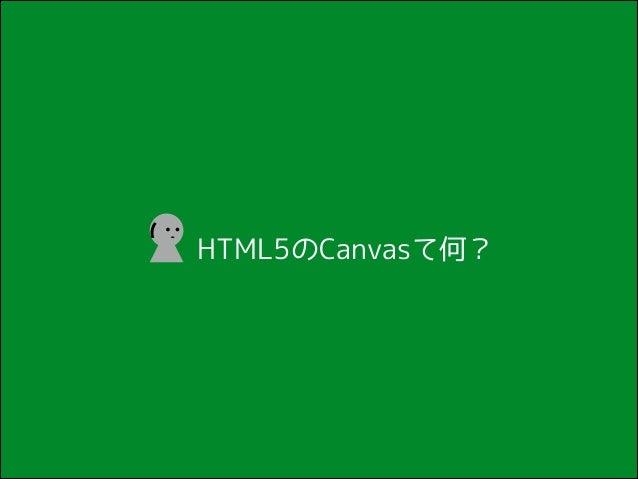 (  HTML5のCanvasて何?