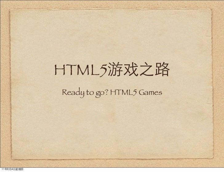 HTML5游戏之路             Ready to go? HTML5 Games11年8月4日星期四