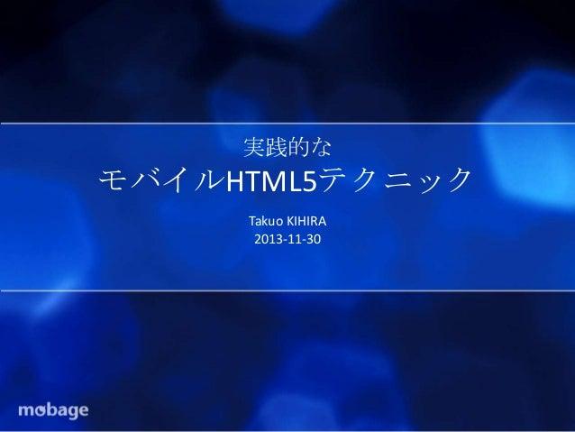 実践的な  モバイルHTML5テクニック Takuo KIHIRA 2013-11-30