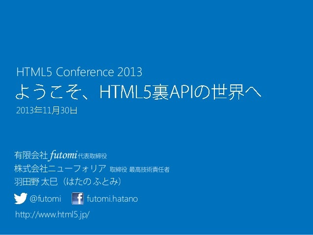 HTML5 Conference 2013 2013 11 30  @futomi  futomi.hatano  http://www.html5.jp/