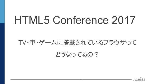 P. 1P. 1 HTML5 Conference 2017 TV・車・ゲームに搭載されているブラウザって どうなってるの?