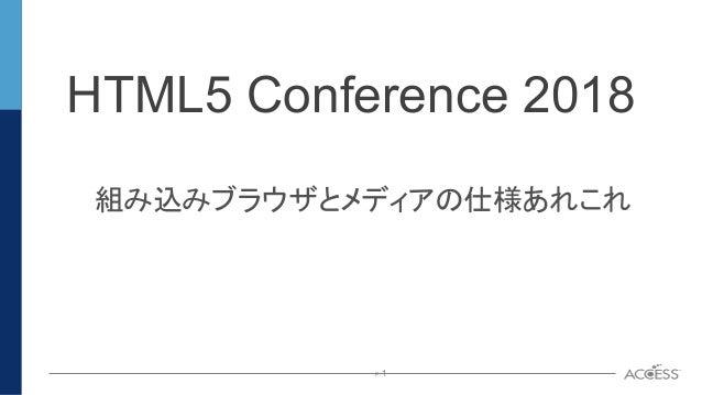 P. 1P. 1 HTML5 Conference 2018 組み込みブラウザとメディアの仕様あれこれ