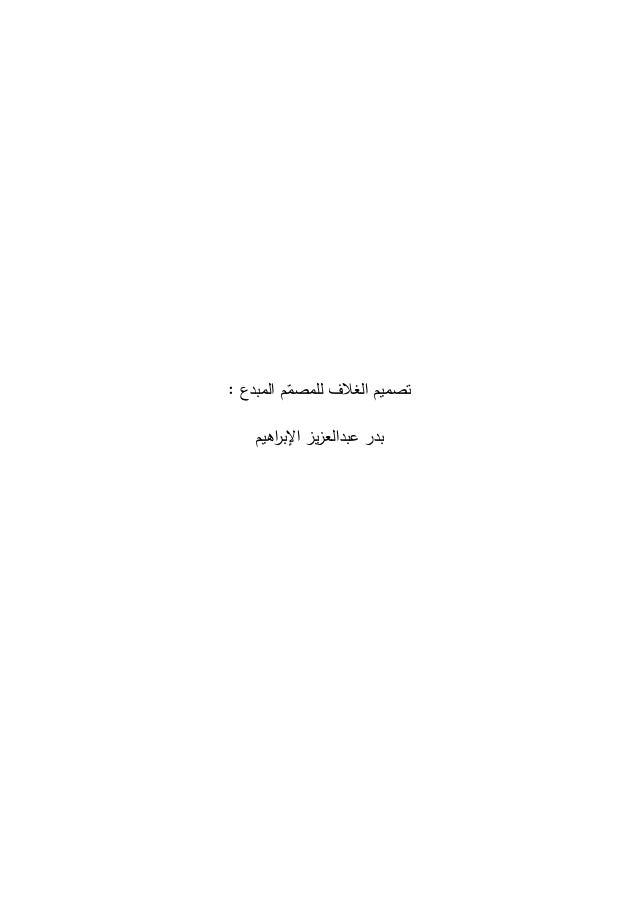 HTML 5 - CSS 3 Arabic Book Slide 2