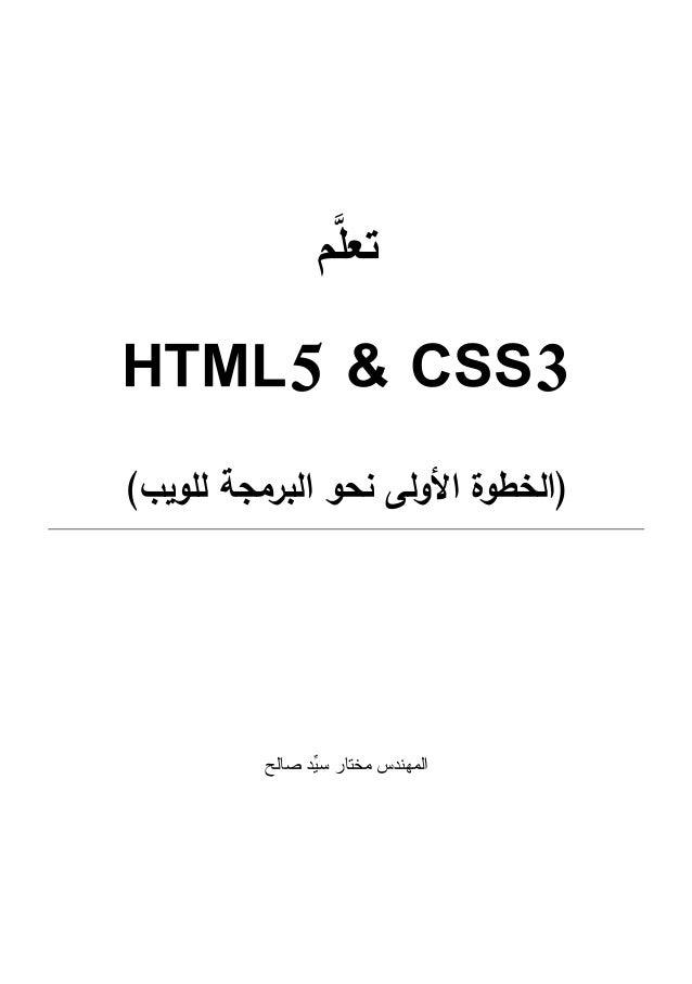HTML 5 - CSS 3 Arabic Book Slide 3