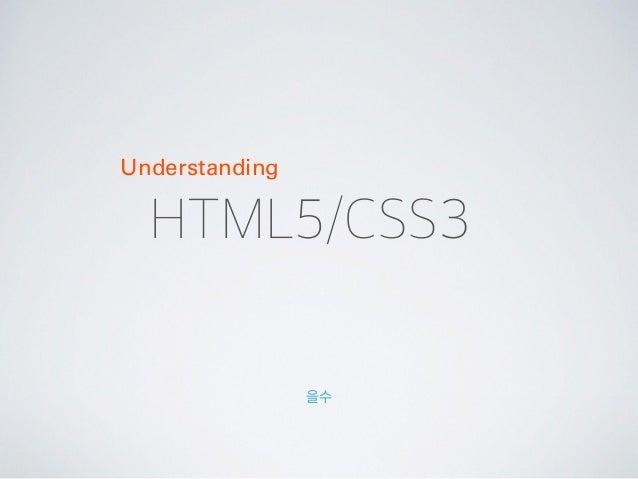 HTML5/CSS3 을수 Understanding