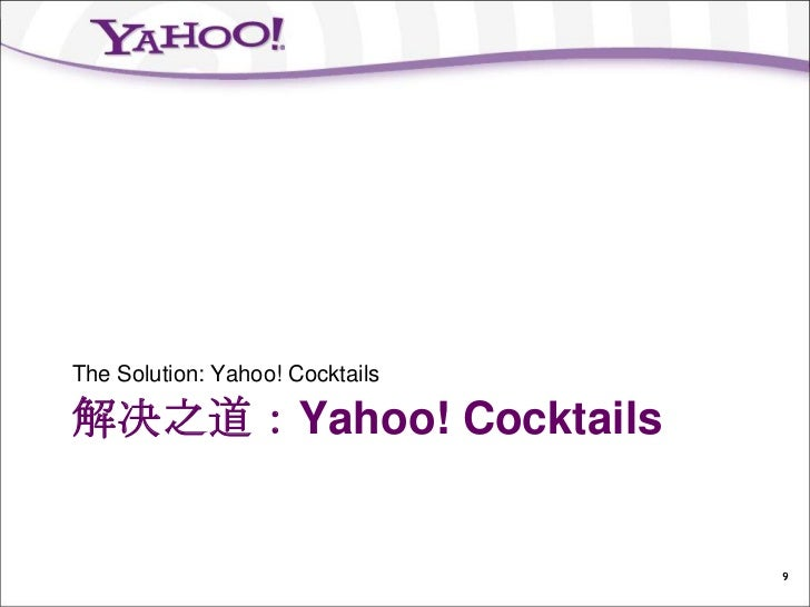 The Solution: Yahoo! Cocktails解决之道:Yahoo! Cocktails                                 9