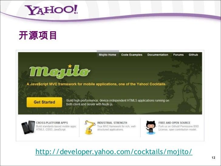 开源项目 http://developer.yahoo.com/cocktails/mojito/                                                12