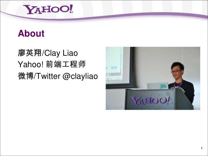 About廖英翔/Clay LiaoYahoo! 前端工程师微博/Twitter @clayliao                       1