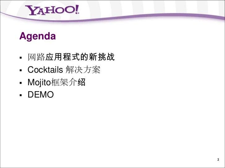 Agenda   网路应用程式的新挑战   Cocktails 解决方案   Mojito框架介绍   DEMO                     2
