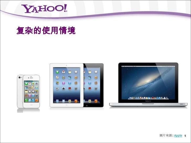 复杂的使用情境          圖片來源: Apple 5