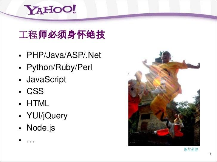 工程师必须身怀绝技   PHP/Java/ASP/.Net   Python/Ruby/Perl   JavaScript   CSS   HTML   YUI/jQuery   Node.js   …             ...