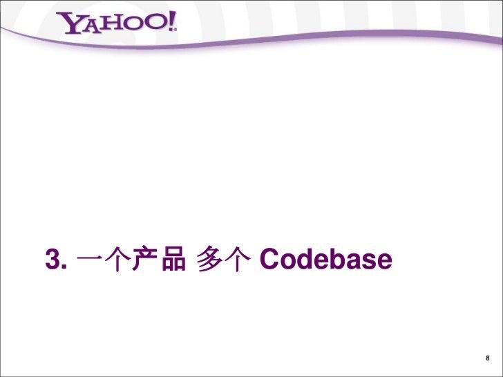 3. 一个产品 多个 Codebase                      8