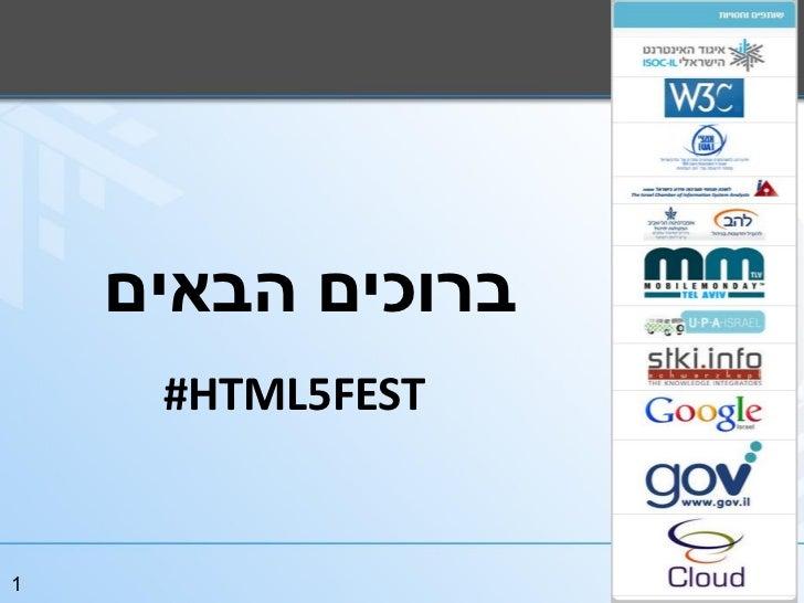 ברוכים הבאים     #HTML5FEST1
