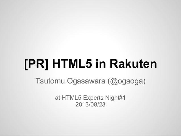 [PR] HTML5 in Rakuten Tsutomu Ogasawara (@ogaoga) at HTML5 Experts Night#1 2013/08/23