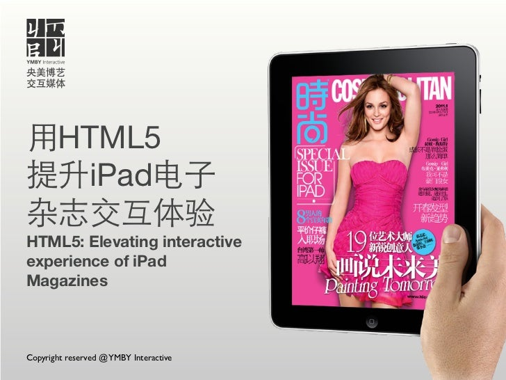 HTML5         iPadHTML5: Elevating interactiveexperience of iPadMagazinesCopyright reserved @ YMBY Interactive