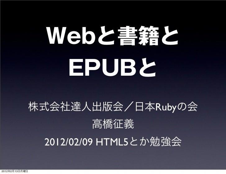 Webと書籍と                 EPUBと            株式会社達人出版会/日本Rubyの会                       高橋征義                2012/02/09 HTML5とか勉強...