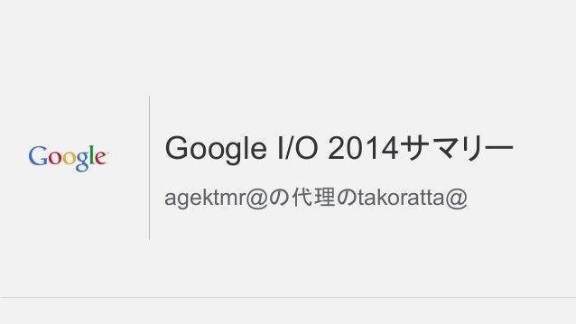 Google I/O 2014サマリー agektmr@の代理のtakoratta@