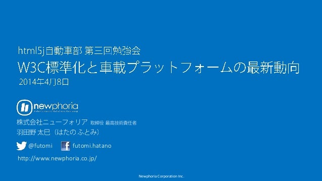 Newphoria Corporation Inc. @futomi futomi.hatano http://www.newphoria.co.jp/