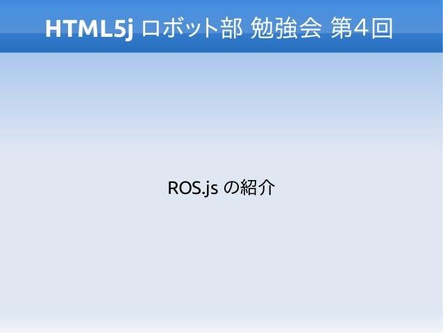 HTML5j ロボット部 勉強会 第4回 ROS.js の紹介