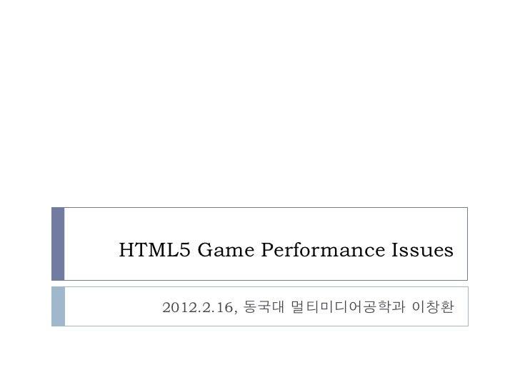 HTML5 Game Performance Issues   2012.2.16, 동국대 멀티미디어공학과 이창환