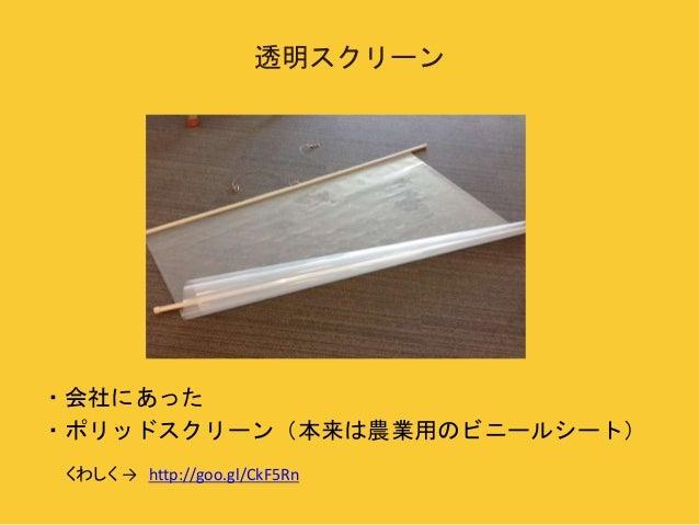 透明スクリーン  ・会社にあった  ・ポリッドスクリーン(本来は農業用のビニールシート)  くわしく→ http://goo.gl/CkF5Rn