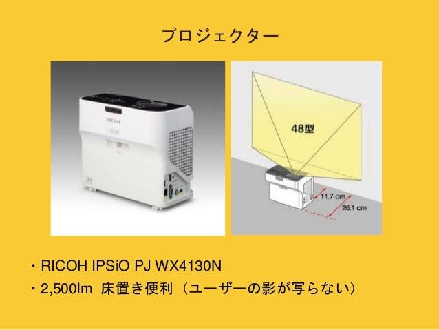 プロジェクター  ・RICOH IPSiO PJ WX4130N  ・2,500lm 床置き便利(ユーザーの影が写らない)