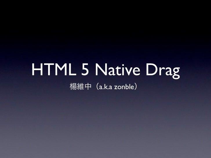 HTML 5 Native Drag    楊維中(a.k.a zonble)