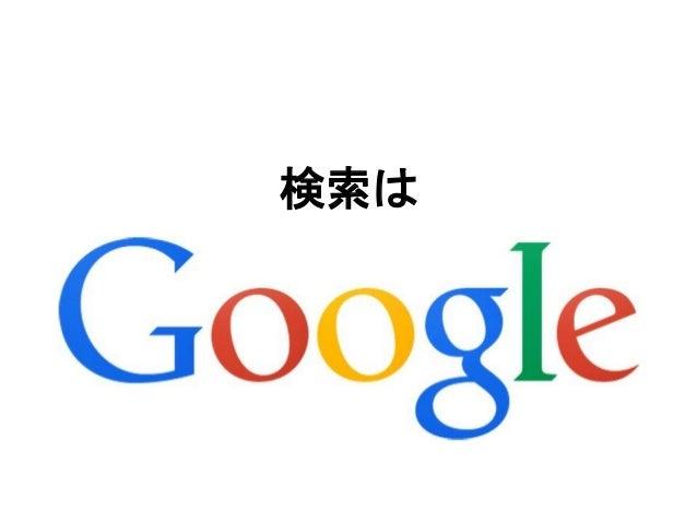 オープンソースなので、 Google以外エンジニアも 多く参加しています!