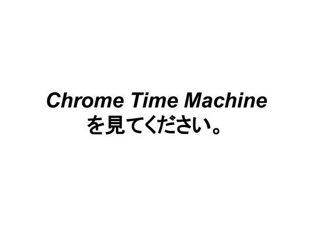 Chrome Time Machine を見てください。