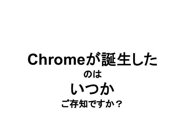 Chromeが誕生した のは いつか ご存知ですか?