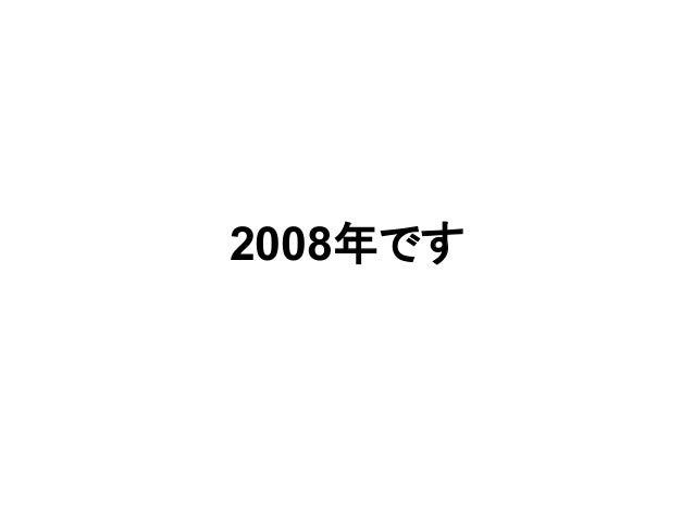 2008年です
