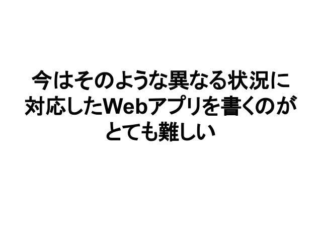 """頭の良い(+JSから制御可能な) """"In-browser HTTP proxy"""" Browser ServiceWorker Caches Page PagePage Internet"""
