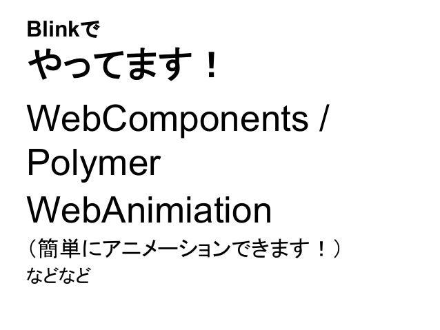 今日、最初から2番目に 金井 健一(can_i_do_web) @Web先端技術味見部 部長 がお話したやつです。