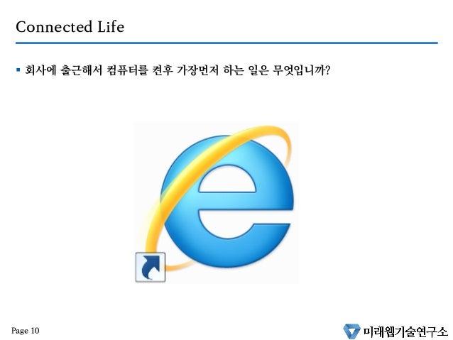 Connected Life § 회사에 출근해서 컴퓨터를 켠후 가장먼저 하는 일은 무엇입니까? Page 10