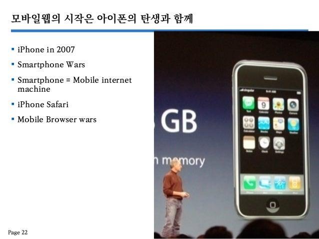 모바일웹의 시작은 아이폰의 탄생과 함께 § iPhone in 2007 § Smartphone Wars § Smartphone = Mobile internet machine § iPhone Safari §...