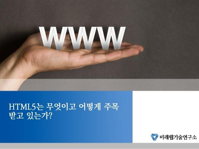 HTML5는 무엇이고 어떻게 주목 받고 있는가?