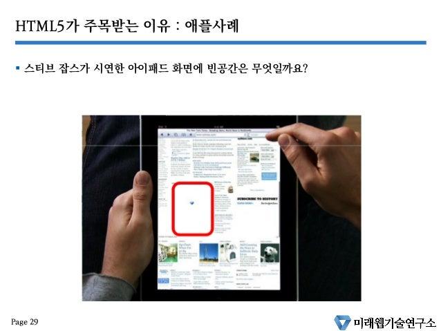 HTML5가 주목받는 이유 : 애플사례 § 스티브 잡스가 시연한 아이패드 화면에 빈공간은 무엇일까요? Page 29