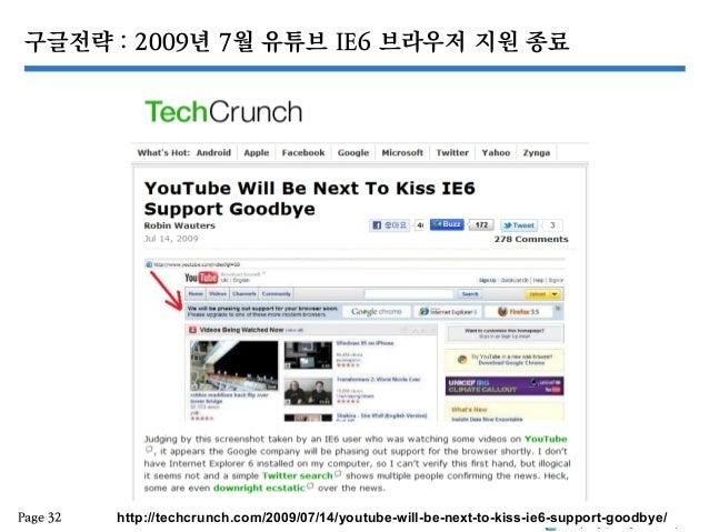 구글전략 : 2009년 7월 유튜브 IE6 브라우저 지원 종료 Page 32 http://techcrunch.com/2009/07/14/youtube-will-be-next-to-kiss-ie6-support-goodb...